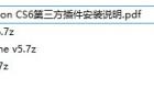 Adobe Audition CS6插件合辑