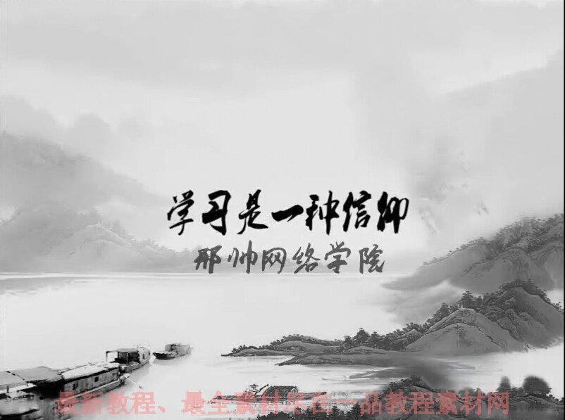 邢帅网络学院教程