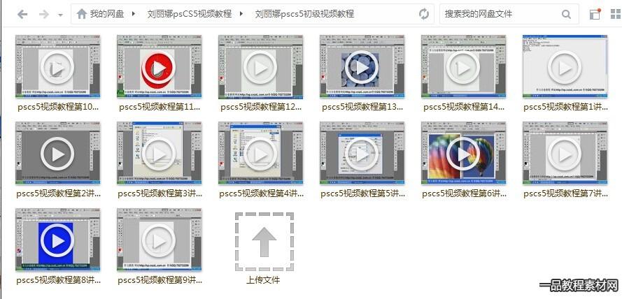 photoshop cs6教程视频