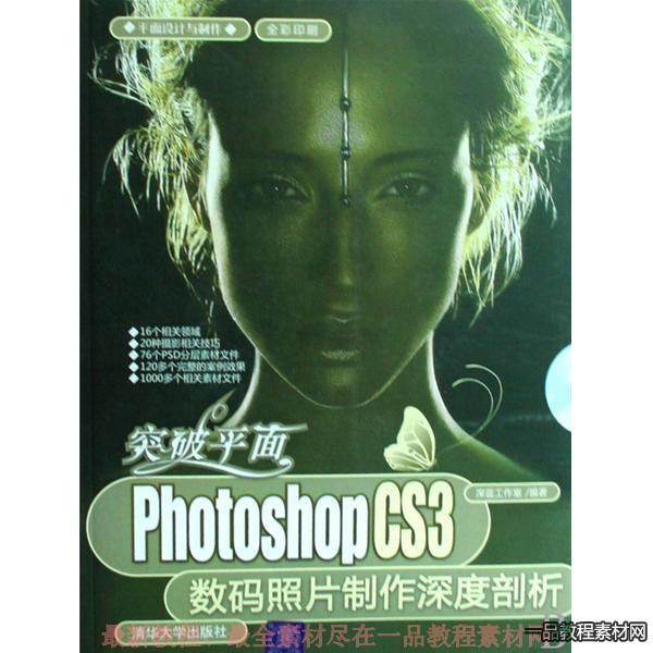 《掌握Photoshop CS3平面设计与印刷》