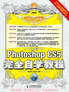 《中文版PhotoshopCS5完全自学教程》高清文字版[PDF]