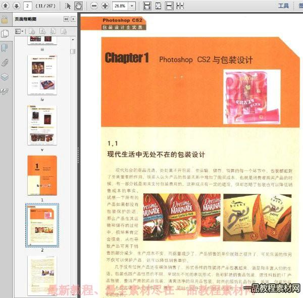 《PHOTOSHOP_CS2包装设计全实录》扫描版[PDF]