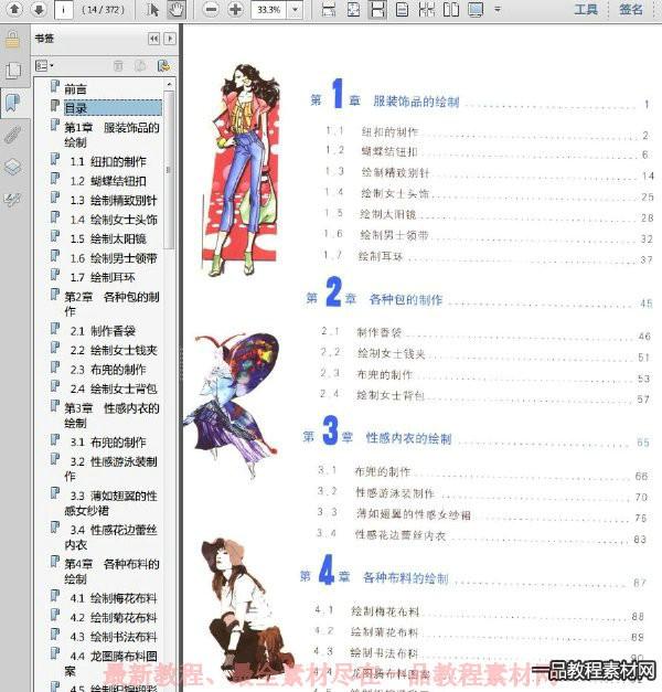 中文版Photoshop_CS2时尚服装表现技法