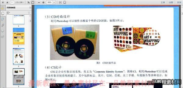 Photoshop CS5商业实战案例
