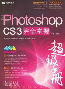 《Photoshop CS3快学指南》PDF资料下载
