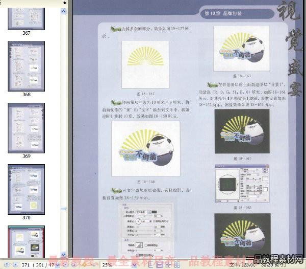 《视觉盛宴:中文版Photoshop CS2终极视觉特效设计与制作》扫描版[PDF]