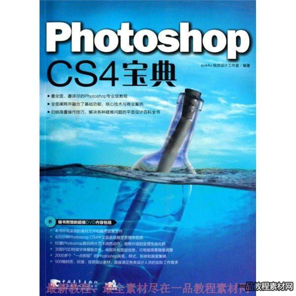 photoshop教程下载