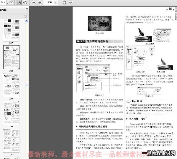 中文版Photoshop CS5从新手到高手超值版