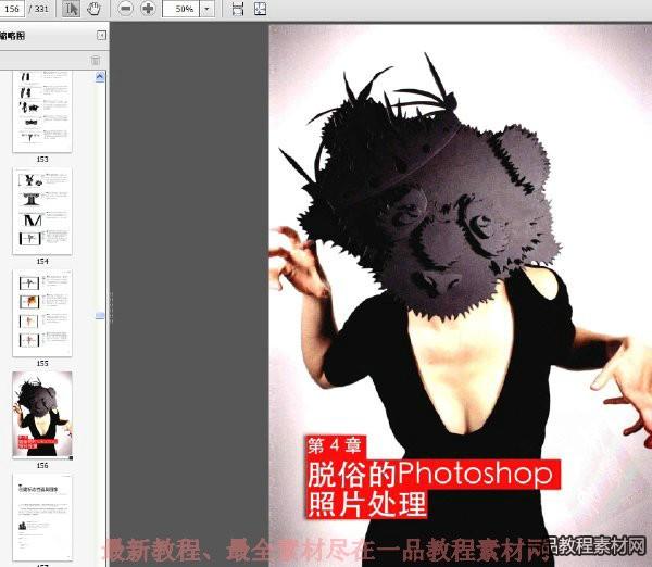 《PHOTOSHOP创意课》彩图版