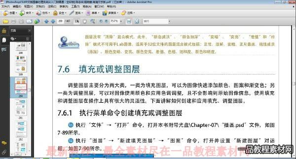 PhotoshopCS4中文版图像处理实战从入门到精通