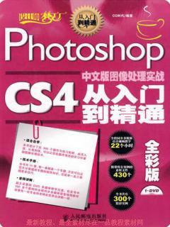photoshop新手教程