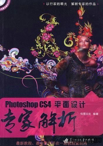 Photoshop CS4平面设计专家解析
