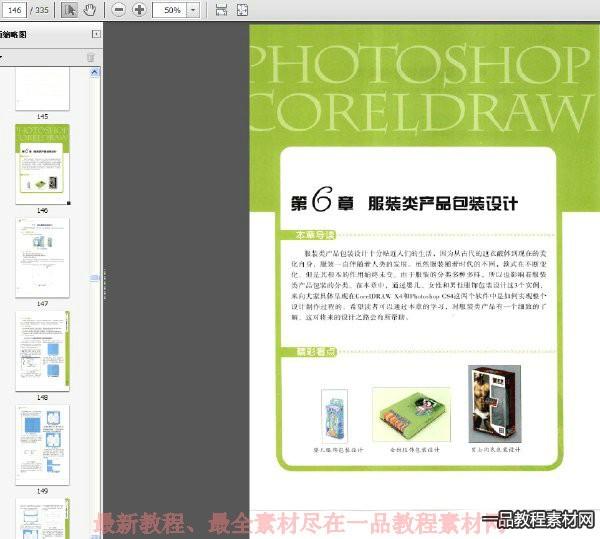 《成品设计自己做PHOTOSHOP CORELDRAW包装设计详解》彩图版[PDF]