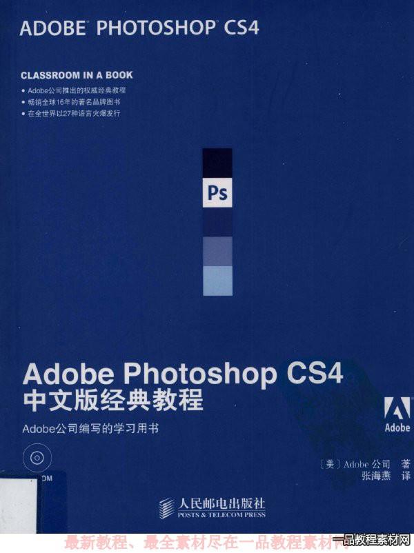 CS4中文版经典教程