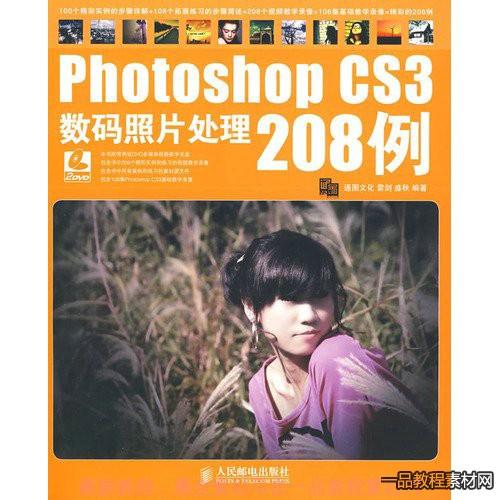 PHOTOSHOP_CS3数码照片处理208例