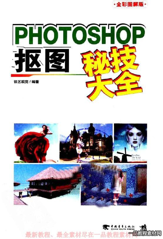PHOTOSHOP抠图秘技大全