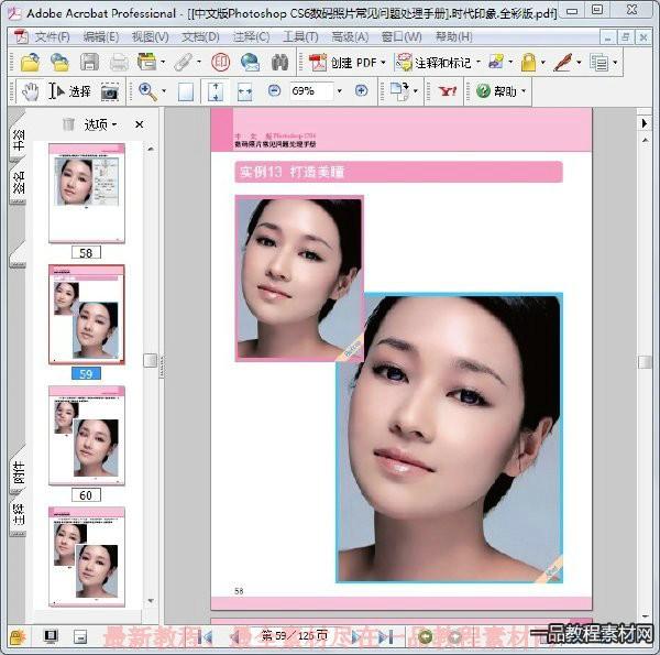 中文版Photoshop CS6数码照片常见问题处理手册
