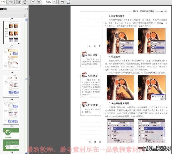 18天学通PHOTOSHOP CS5