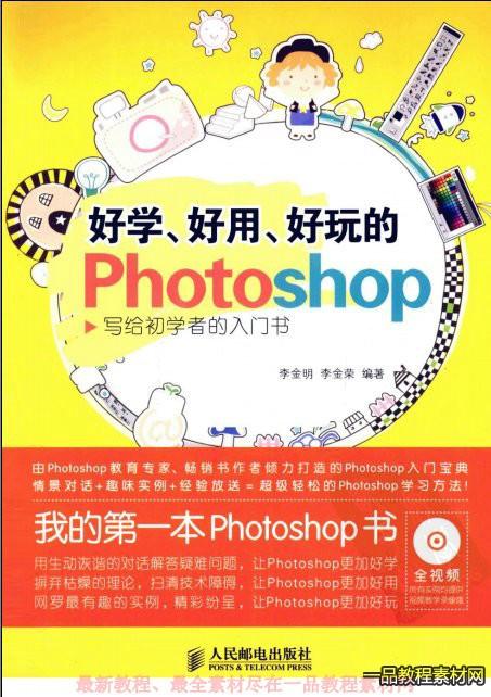 photoshop新手入门