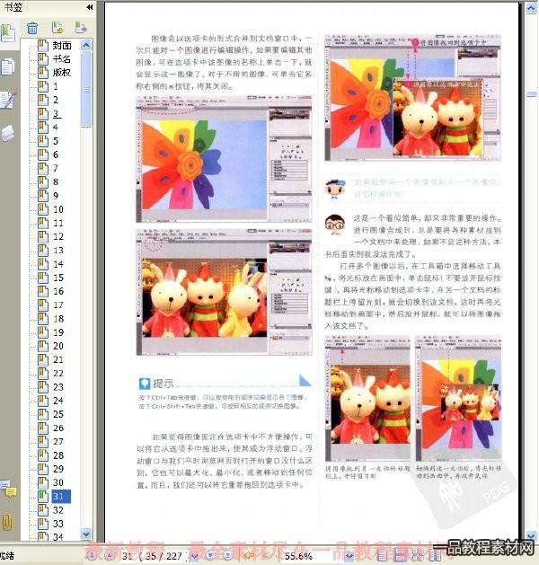 好学、好用、好玩的Photoshop 写给初学者的入门书
