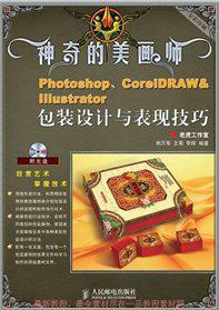 神奇的美画师Photoshop、CorelDRAW&Illustrator包装设计与表现技巧》