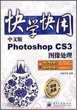 快学快用中文Photoshop CS3图像处理