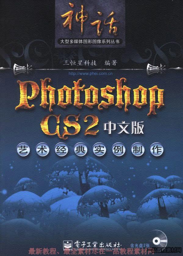 CS2中文版艺术经典实例制作
