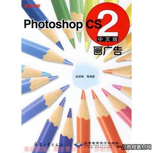 《中文版PHOTOSHOP CS2画广告》全彩版