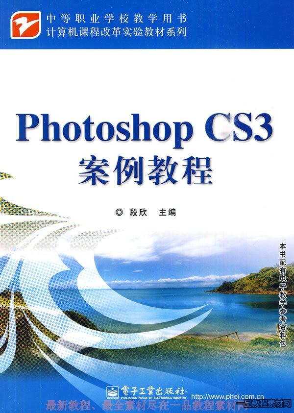 Photoshop CS3 精华教程