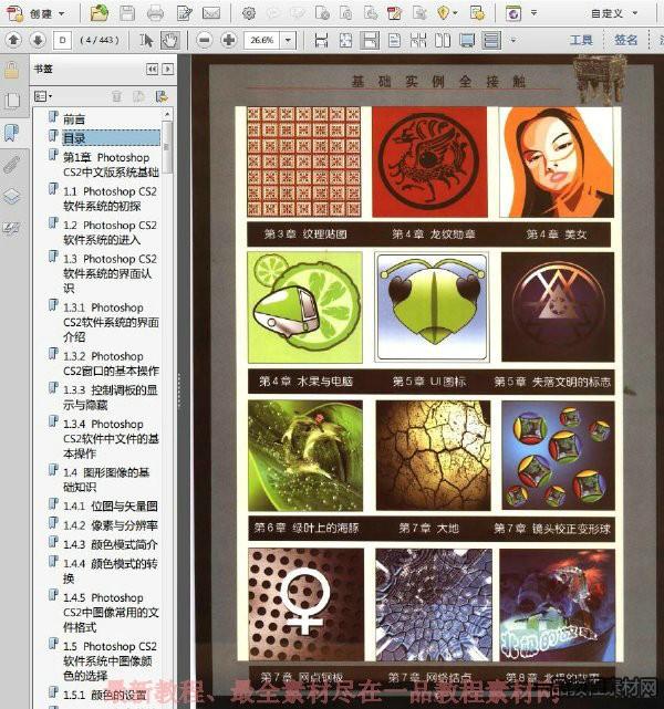 《美画师魔法课堂·中文版Photoshop_CS2基础实例全接触》扫描版[PDF]