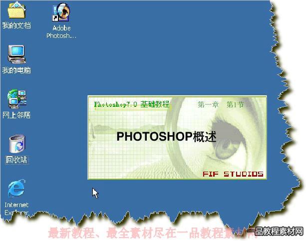 Photoshop视频多媒体教程及实例