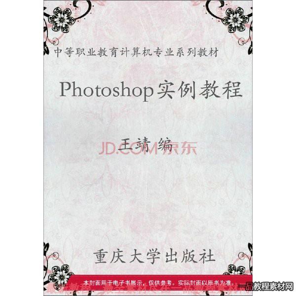 Photoshop实例教程