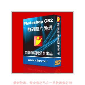 Photoshop CS2金鹰Flash视频教程200讲