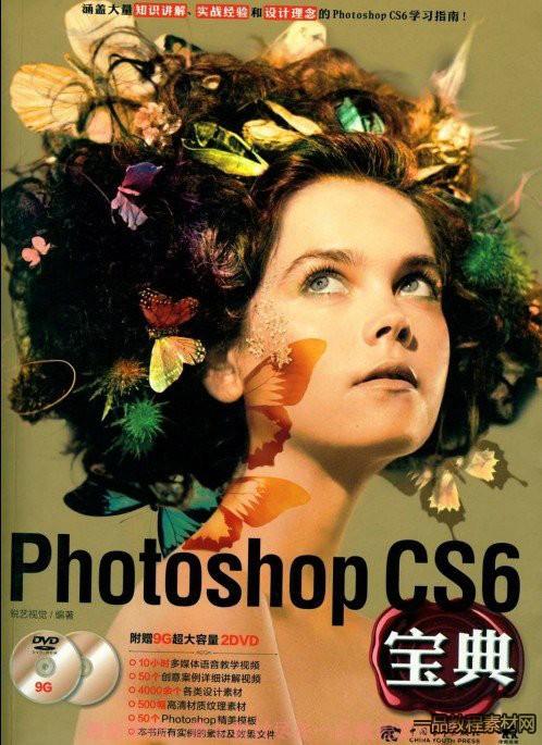 Photoshop CS6宝典