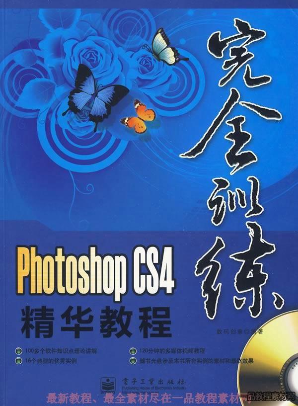 Photoshop CS4精华教程