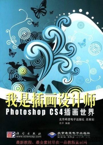 我是插画设计师:Photoshop CS4插画世界