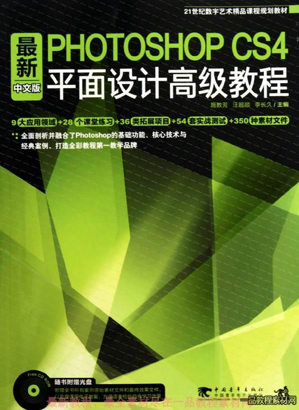 最新PHOTOSHOP CS4中文版平面设计高级教程
