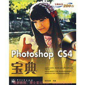 PhotoshopCS4宝典
