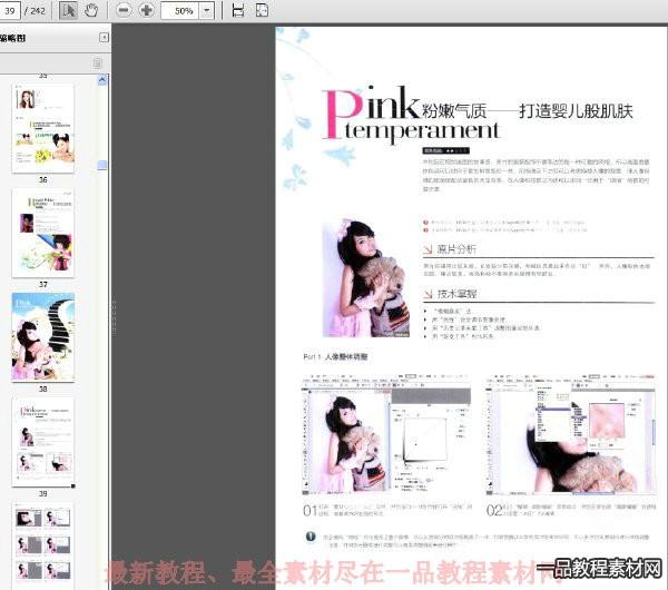 Photoshop CS5蜕变  数码人像后期处理