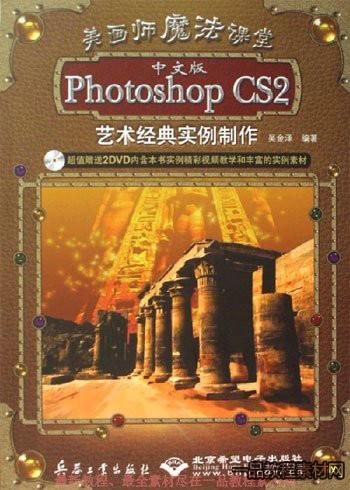 美画师魔法课堂_中文版Photoshop_CS2艺术经典实例制作