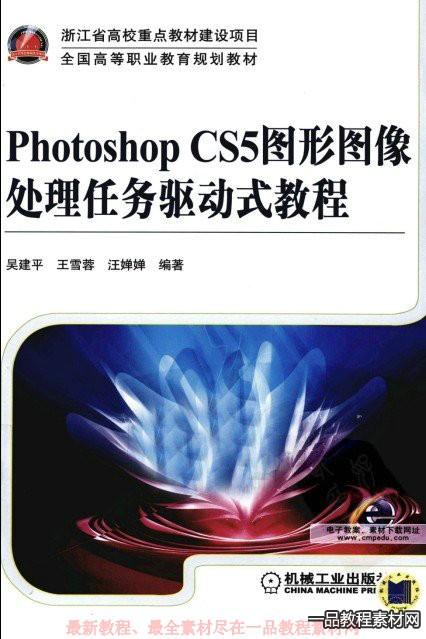 Photoshop CS5图形图像处理任务驱动式教程