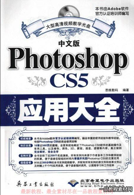 Photoshop CS5应用大全