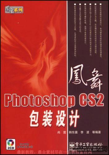 凤舞:Photoshop_CS2包装设计