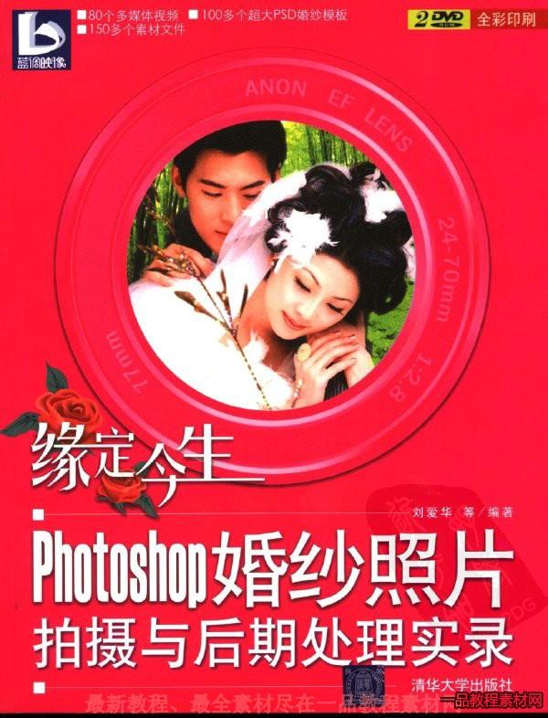 Photoshop婚纱照片拍摄与后期处理实录