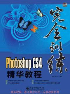 PhotoshopCS4精华教程
