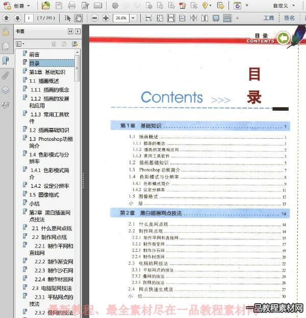 《商业插画师:中文版Photoshop_CS2人物插画技法金典》扫描版[PDF]