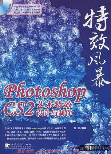 特效风暴:Photoshop CS2艺术特效设计与制作