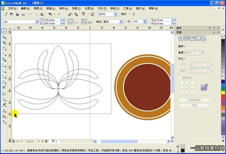 cdr标志设计教程