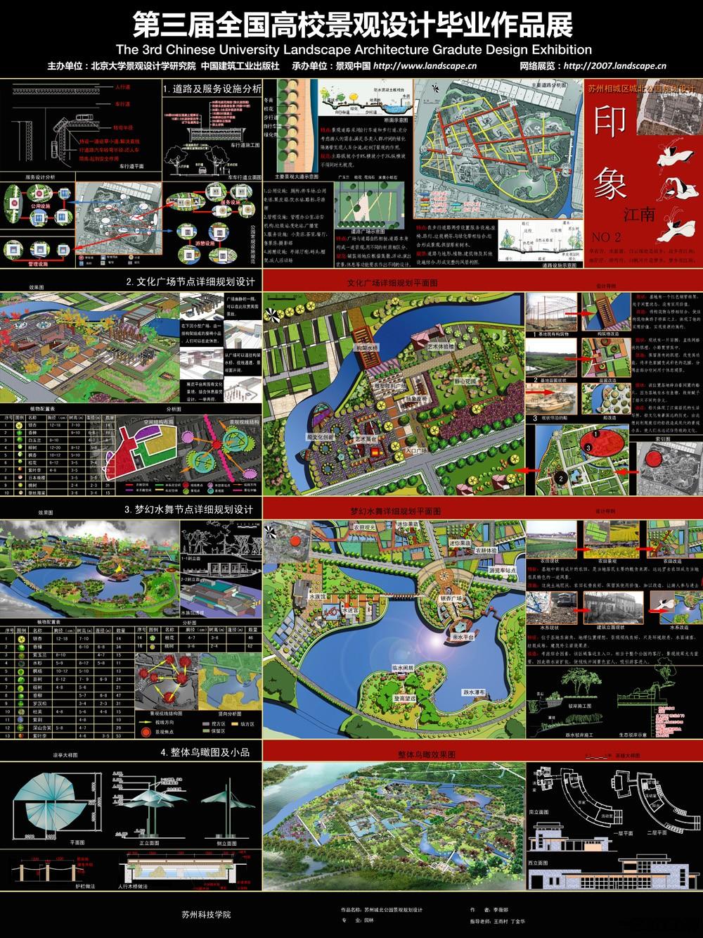 830张城市规划景观园林毕业设计作品展板参考案例