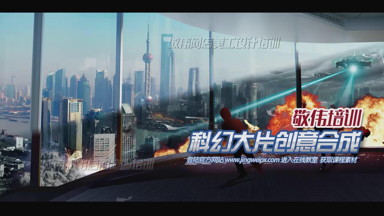 C01-科幻大片创意合成_201421922932.JPG